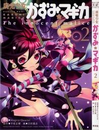 capa kazumi vol 02